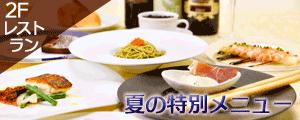 2Fレストラン 夏のおすすめ