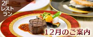 レストラン12月のご案内