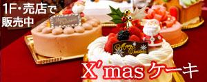 クリスマスケーキ販売