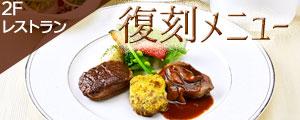 2Fレストラン『復刻メニュー』販売のご案内