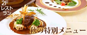 2Fレストラン『秋の特別メニュー』販売のご案内