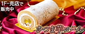 1F売店『さつま芋ロール』販売のご案内