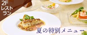 2Fレストラン『夏の特別メニュー』販売のご案内